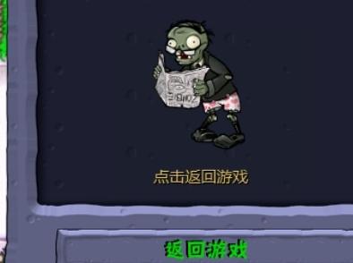 植物大战僵尸原版解锁无尽模式图3