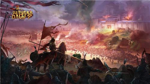 《战国梦》2