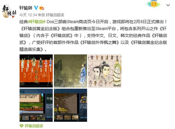 《轩辕剑黄金纪念版》微博原文截图