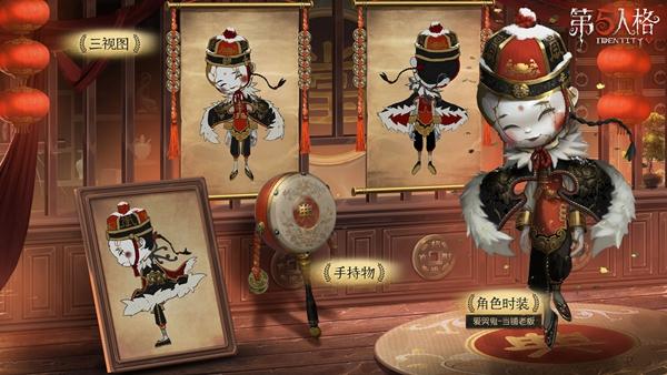 《第五人格》春节版2