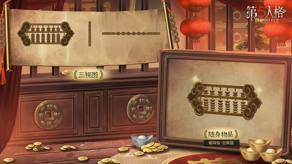 《第五人格》春节版3