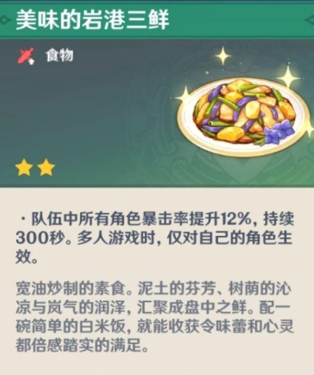 原神岩港三鲜图