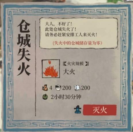 江南百景图仓城失火怎么办