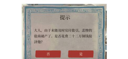 江南百景图盐商破产要不要救济1