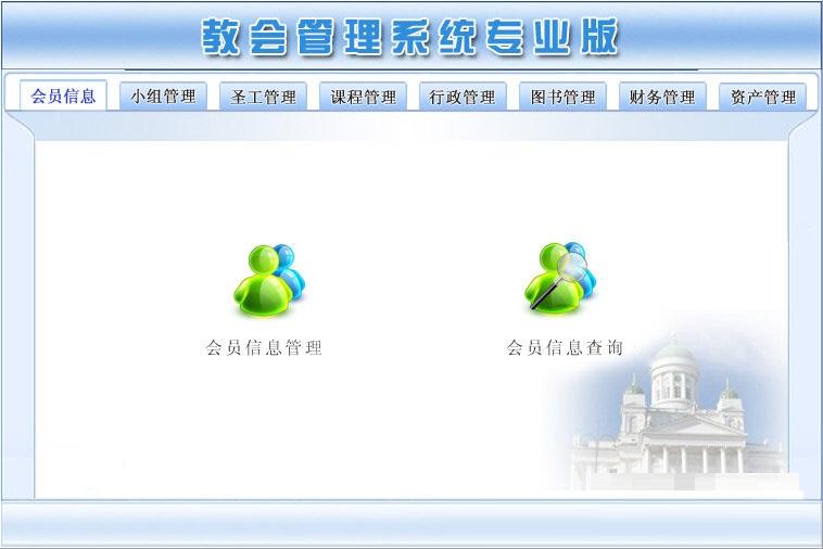 宏达教会管理系统图