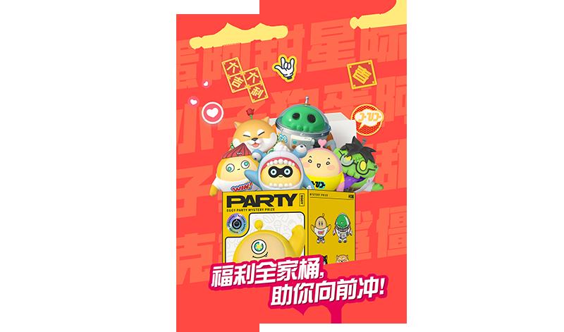《蛋仔派对》3