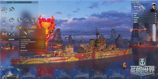 战舰世界图