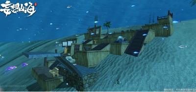 妄想山海能否在水下建家