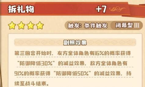 四叶草剧场冬之雪困难最后一关低练度打法攻略3