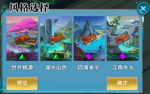 新剑侠情缘手游图