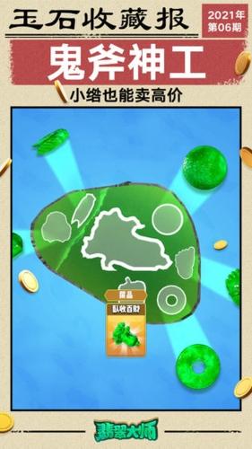 翡翠大师图8