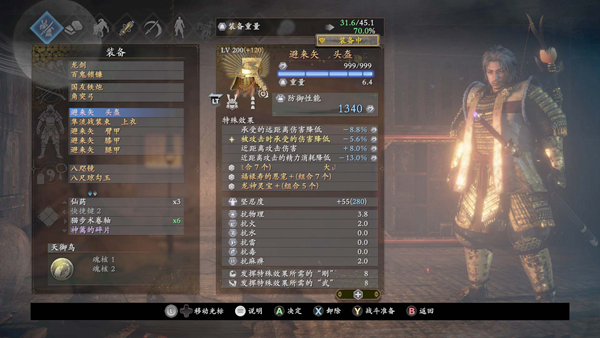 仁王2游戏截图