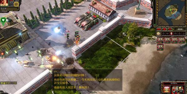 红色警戒3命令与征服游戏截图1