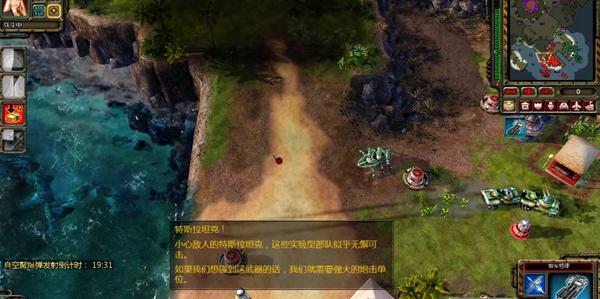 红色警戒3命令与征服游戏截图4