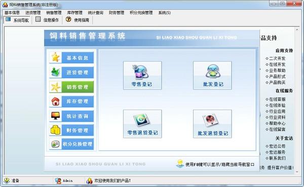 宏达饲料销售管理系统图