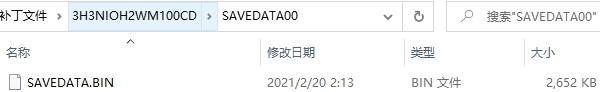 仁王2完全版100%存档截图1