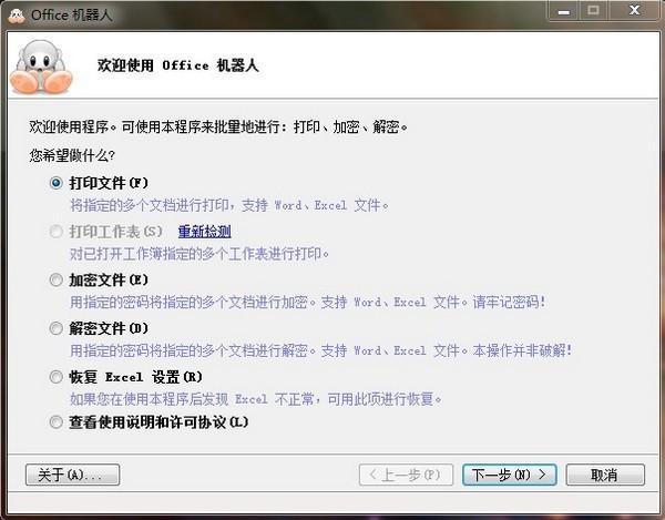 Office机器人软件图片1
