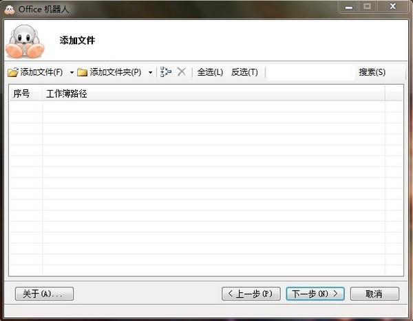 Office机器人软件图片2