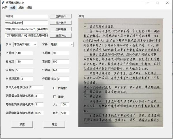 手写模拟器软件截图