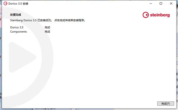 Dorico打谱软件6
