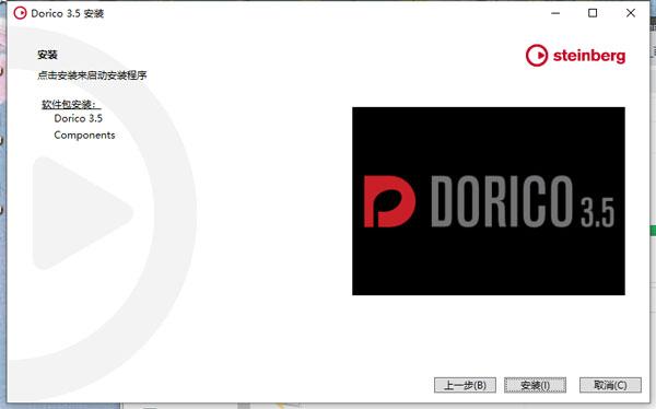 Dorico打谱软件5