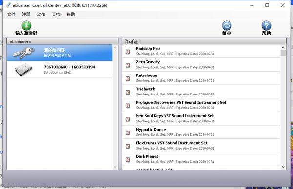 Dorico打谱软件7