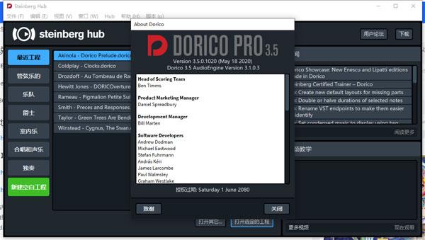 Dorico打谱软件8