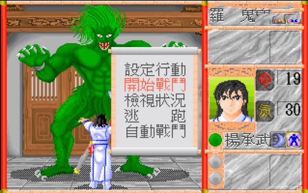 天外剑圣录游戏图片4