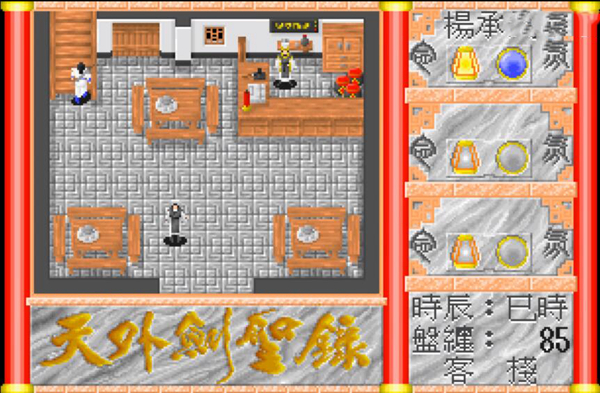天外剑圣录游戏图片6