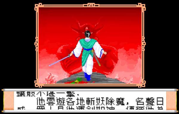 天外剑圣录游戏图片5