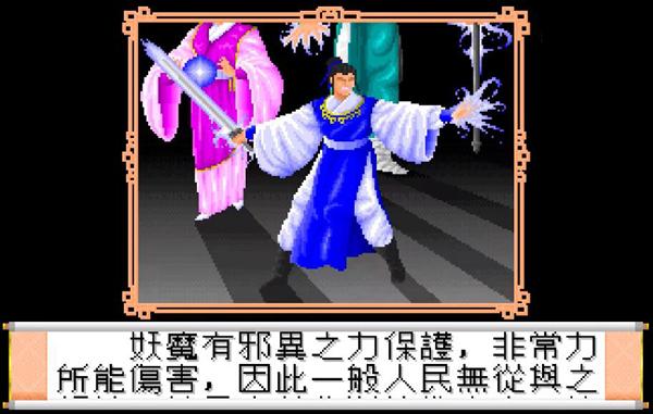 天外剑圣录游戏图片7