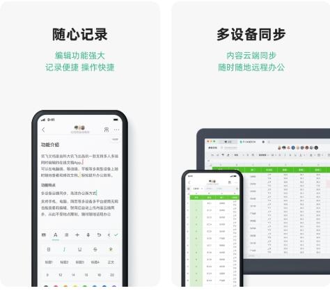 讯飞文档app图片