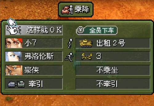 重装机兵3游戏图片4