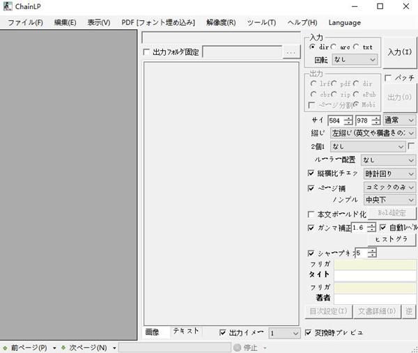 ChainLP软件图片1