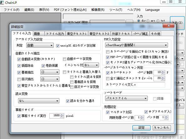 ChainLP软件图片3