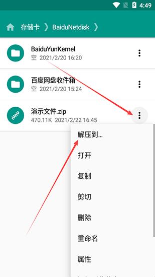 解压者app图片