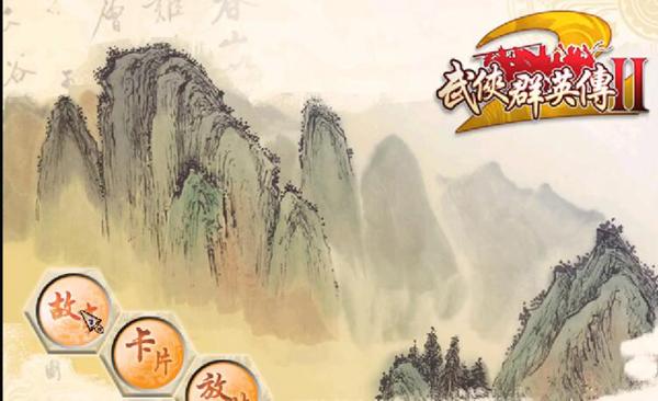 武侠群英传2游戏图片1