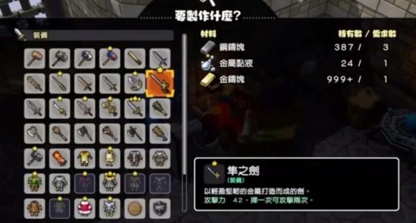 勇者斗恶龙建造者2武器解锁教程图