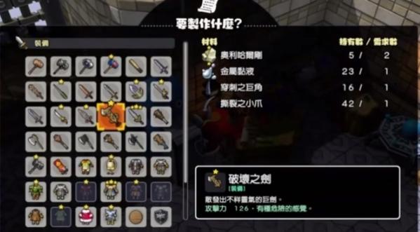 勇者斗恶龙建造者2武器解锁教程图2