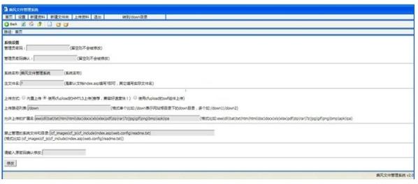 乘风文件管理系统图片
