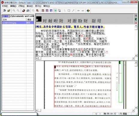 尚书7号ocr文字识别系统