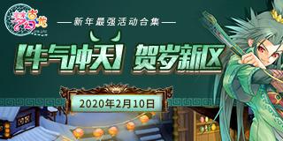 2月10【牛气冲天】贺岁新区正式开启