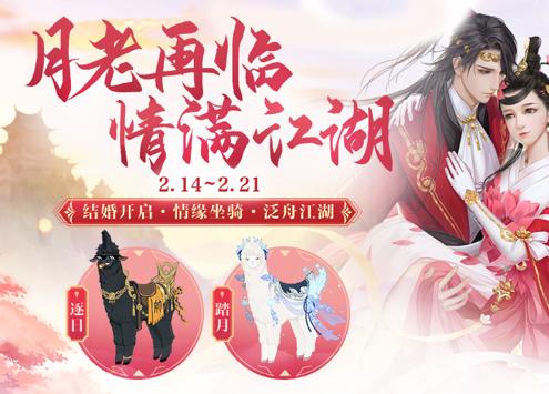 情缘坐骑与你情动新春 春节庆典版本限定!