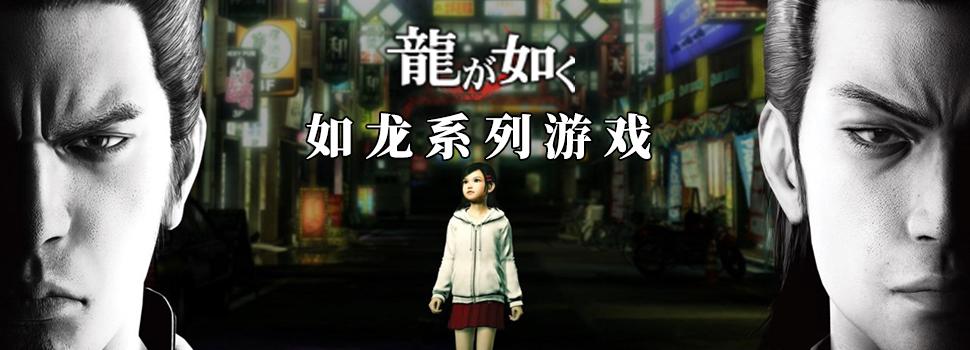 如龙系列游戏PC大全-如龙系列游戏下载-当游网