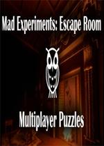 疯狂实验:密室逃脱