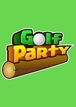 高尔夫派对