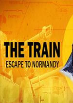 列车:逃往诺曼底