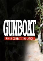 炮艇(Gunboat)PC版
