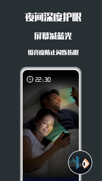 夜间护眼app截图0