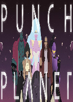 赤拳星球(Punch Planet)PC破解版